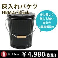 【灰入れバケツHBM22黒】(18Lサイズ)