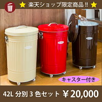 42Lキャス付き3色セット