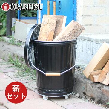 【OBAKETSU】キャスター付き灰入れバケツ薪セット小 HBKM22(18Lサイズ・黒)+薪約20kg
