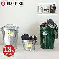 【OBAKETSU】お部屋に選べる色どり3点セットM3(2.5Lサイズ)F10+C10(8Lサイズ)