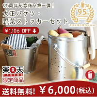大正バケツ・野菜ストッカーセット