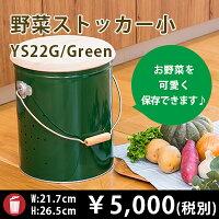 【OBAKETSU】野菜ストッカー小 YS22G (じゃがいも4.4kgサイズ・緑)