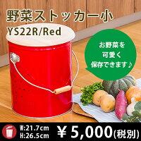 【OBAKETSU】野菜ストッカー小 YS22R (じゃがいも4.4kgサイズ・赤)
