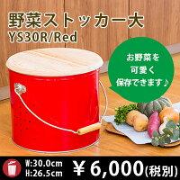 野菜ストッカー大(赤)サムネ