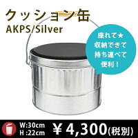 AKPS椅子型バケツ