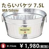 【OBAKETSU】たらいバケツ・シルバー M8 (シルバー・7.5Lサイズ)
