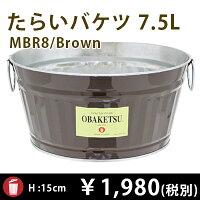 【OBAKETSU】たらいバケツ・ブラウン MBR 8 (ブラウン・7.5Lサイズ)