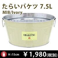 【OBAKETSU】たらいバケツ・アイボリー MI 8 (アイボリー・7.5Lサイズ)