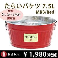 【OBAKETSU】たらいバケツ・レッド MR8 (赤・7.5Lサイズ)