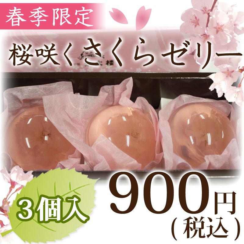 桜咲くさくらゼリー 3個入