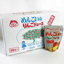 【めんこいな】りんごジュース[185g×20袋入り] ストレート 無添加 100% 秋田 の リンゴ で作りました♪ 【ギフト】【林檎】【おみやげ】