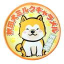 秋田犬ミルクキャラメル