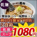 【乾燥・秋田の麺家「周助」ラーメン5食箱】