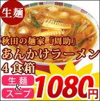【生麺・秋田の麺家「周助」あんかけラーメン4食箱】