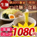 【生麺・秋田の麺家「周助」つけ麺5食箱 煮干ダシ とんこつ醤油味】