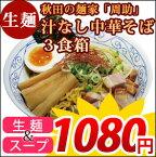 【生麺・秋田の麺家「周助」汁なし中華そば3食箱】