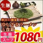 【生麺・秋田の麺家「周助」冷しざるラーメン5食箱】