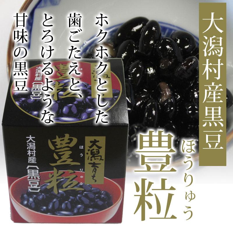 豆類, 黒豆