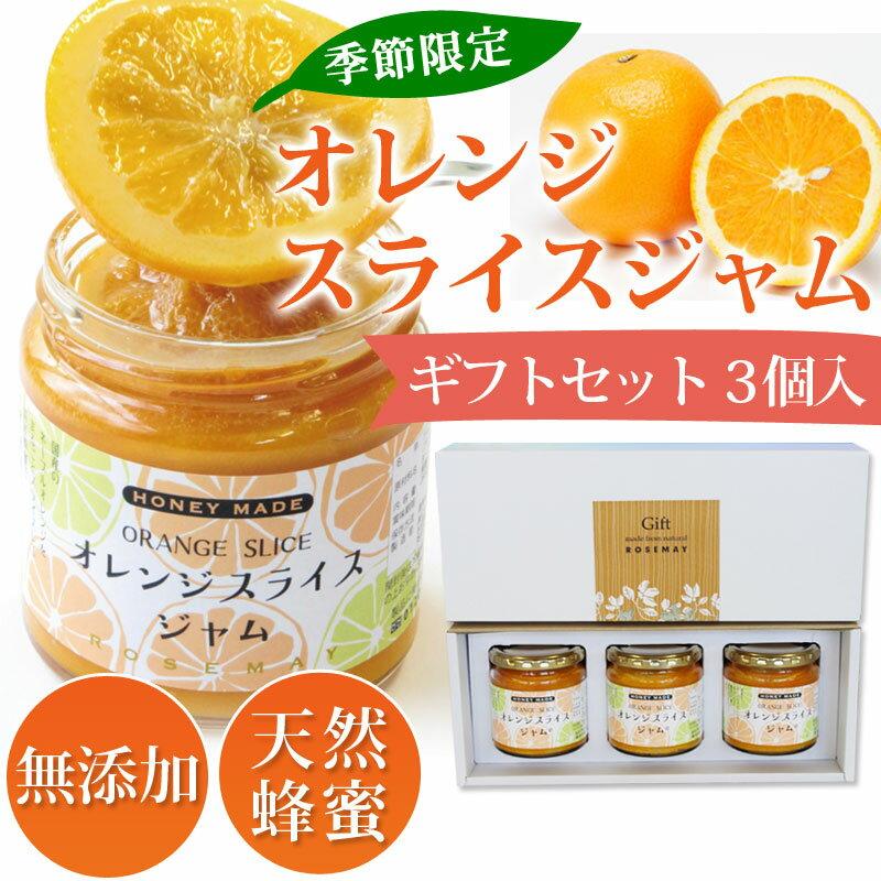 オレンジスライスジャム ギフトBOX付 (3個入)【ローズメイ ジャム 人気 オレンジ アカシア 蜂蜜 ギフト お歳暮 御年賀 御祝】画像