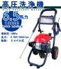 エンジン式高圧洗浄機6.5馬力洗浄洗車ワンタッチ取換式ノズル(4種類)6.5馬力高圧洗浄エンジン洗浄機AGW-VK-2900
