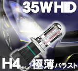 HIDキット H4 Hi/Lo 35W リレータイプ HIDフルキット アルミ 極薄型 バラスト 6000K 8000K 10000K 送料無料
