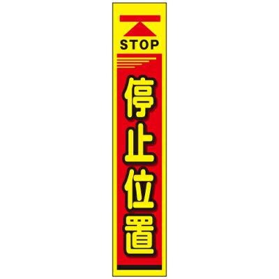 Fスリムサイン(フラワースリム看板)(停止位置)