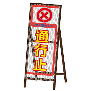 国土交通省 NETIS(ネティス)登録商品【HK-100038-A】アルミメッシュ板を使用した視認性に優れた...