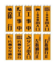 【袋縫い仕上げ】工事用標識のぼりW450×H1800mm