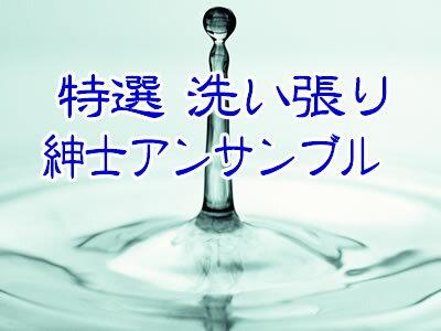 【品質重視】 洗い張り 紳士着物アンサンブル15500円! 単衣は14500円 トキ・ハヌイサービス