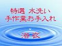 【送料無料】浴衣水洗い!品質重視の手作業です!【送料無料】品質重視水洗い+全て手作業 浴衣...