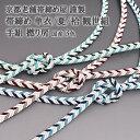 未使用品 正絹 手組み帯締め【リサイクル】【着】 宗sou