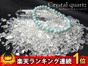 ゆうパケット送料無料 50g AAランク 水晶 さざれ石(小粒タイプ) 天然...