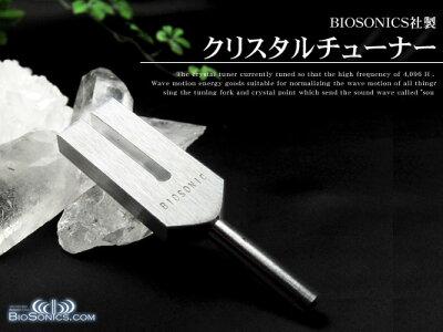 パワーストーン 天然石 リセット ヒーリング 浄化 音叉 おんさ BIOSONIC 浄化用4096Hz バイオソ...