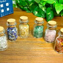 6種類のさざれ石セット ミニガラス小瓶 シトリン・ラピスラズリ・ローズク...