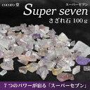 スーパーセブン さざれ石 100g お清め用 さざれ石 100g 清 浄化用 レディ...