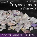 スーパーセブン さざれ石 100g お清め用 さざれ石 100g 清 浄化用 レディース メンズ 幸福 恋愛パワ−スト−ン さざれ石