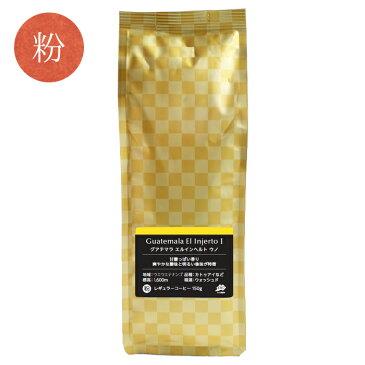 グアテマラ エルインヘルト ウノ 150g 粉 【直営店のコーヒー】 小川珈琲 レギュラーコーヒー