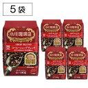 【まとめ買いがお得!】コーヒーショップブレンド(豆)5袋小川珈琲店レギュラーコーヒー