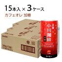 【おまとめ買いでお得】京都 小川珈琲 カフェオレ 加糖 195g 15本入り×3ケース