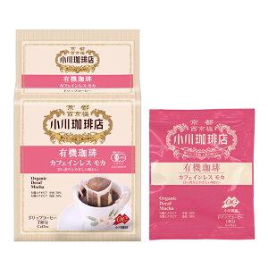 有機珈琲カフェインレスモカ ドリップコーヒー7杯分 小川珈琲 ドリップ