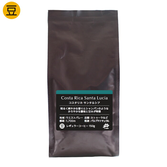 コスタリカ サンタルシア(豆)150g【直営店限定】