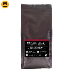 <期間限定>エルサルバドル ロスアルペス(豆)150g【直営店限定】
