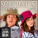 PONTAPES/ポンタペス メンズ&レディース&キッズサーフハット PAH-444 水着 帽子 ぼうし アウトドア 紫外線対策 UV対策 アウトドア 釣り 男性用 女性用 子供用 こども用 男の子用