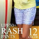 レディース ラッシュガード パンツ 全12色 S〜3L水着 体型 カバー ラッシュパンツ サーフパンツ ボードショーツ サーフショーツ アウトドア 紫外線対策 UV対策 アウトドア 釣り 女性用 IR-7500 メンズ キッズ マリンアイテム も取扱