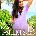 ICEPARDAL/アイスパーダル レディースラッシュガードオーバーTシャツ IR-7400 水着 ティーシャツ カバーアップ アウトドア 紫外線対策 UV対策 アウトドア 釣り 女性用