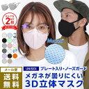3D立体マスク 洗える 2枚セット 有 ひんやり UV マスク エチケットマスク 接触冷感 マスク メンズ レディース UVカット フェイスガード ランニングマスク フェイスマスク アウトドア ランニング フェイスカバー 子供サイズ PAA-89M_2p