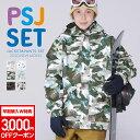 3000円クーポン付 スキーウェア 100〜150 スノーボ...
