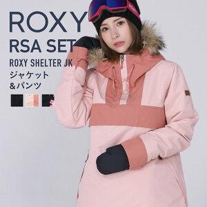 スノーボードウェア レディース ロキシー SHELTER スキーウェア ボードウェア スノボウェア 上下セット スノボ ウェア スノーボード スノボー スキー スノボーウェア スノーウェア ジャケット パンツ ウエア 激安ERJTJ03214 ROXY RSA-SET