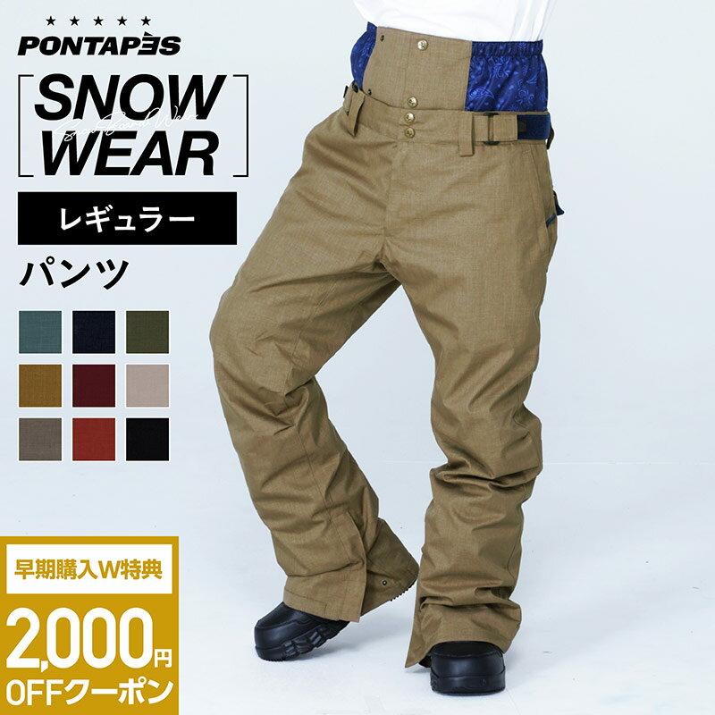 PONTAPES(ポンタぺス)『スノーボードウェアパンツ』