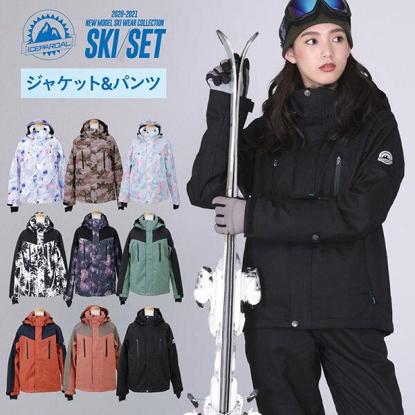 5%OFF券配布中スキーウェアレディースボードウェアスノボウェアジャケットスノボウェアスノーボードスノボースキースノボーウェアス